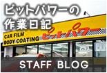 新着情報&スタッフブログ