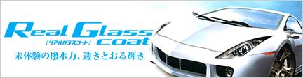 Real Glass Coat【リアルガラスコート】