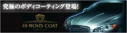 Hi-MOHS COAT【ハイモスコート】